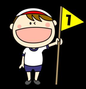運動会 1位の旗を持つ男の子 白組