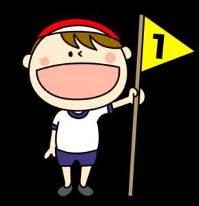 運動会 1位の旗を持つ男の子 紅組