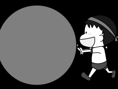 運動会イラスト 玉転がし 白黒フリー素材 男の子 紅組