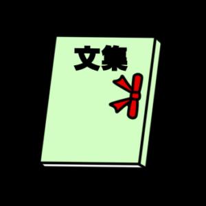 卒業文集 フリー素材 緑