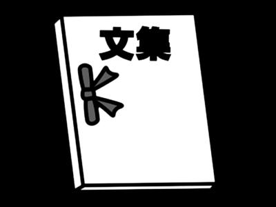 卒業文集 白黒フリー素材