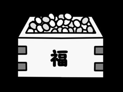 節分 豆まき 豆 白黒フリー素材