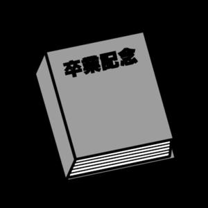 卒業アルバム 白黒フリー素材