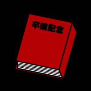 卒業アルバム フリー素材 赤