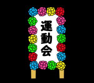 運動会の看板 フリー素材 漢字