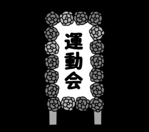 運動会の看板 白黒フリー素材 漢字