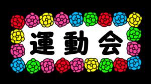 運動会 イラスト文字 フリー素材 漢字 花