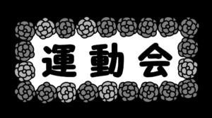 運動会 イラスト文字 白黒フリー素材 漢字 花