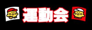 運動会 イラスト文字 フリー素材 漢字 ひよこ
