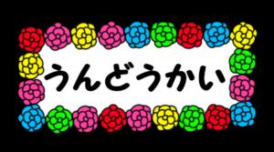運動会 イラスト文字 フリー素材 ひらがな 卒園アルバム 花