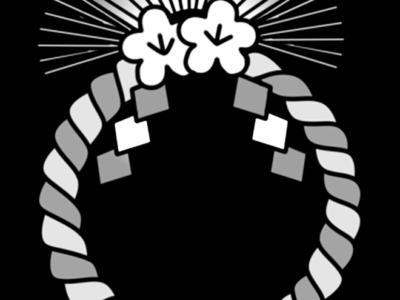 しめ縄 白黒フリー素材 お正月イラスト