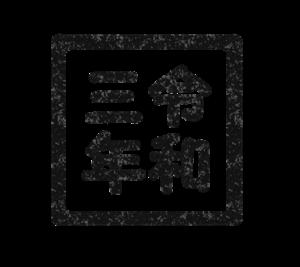 令和3年 印鑑 白黒フリー素材 ハンコ ポップ文字