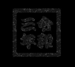 令和3年 印鑑 白黒フリー素材 ハンコ 江戸文字