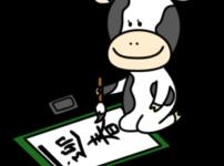 書き初め 牛 フリー素材 お正月イラスト