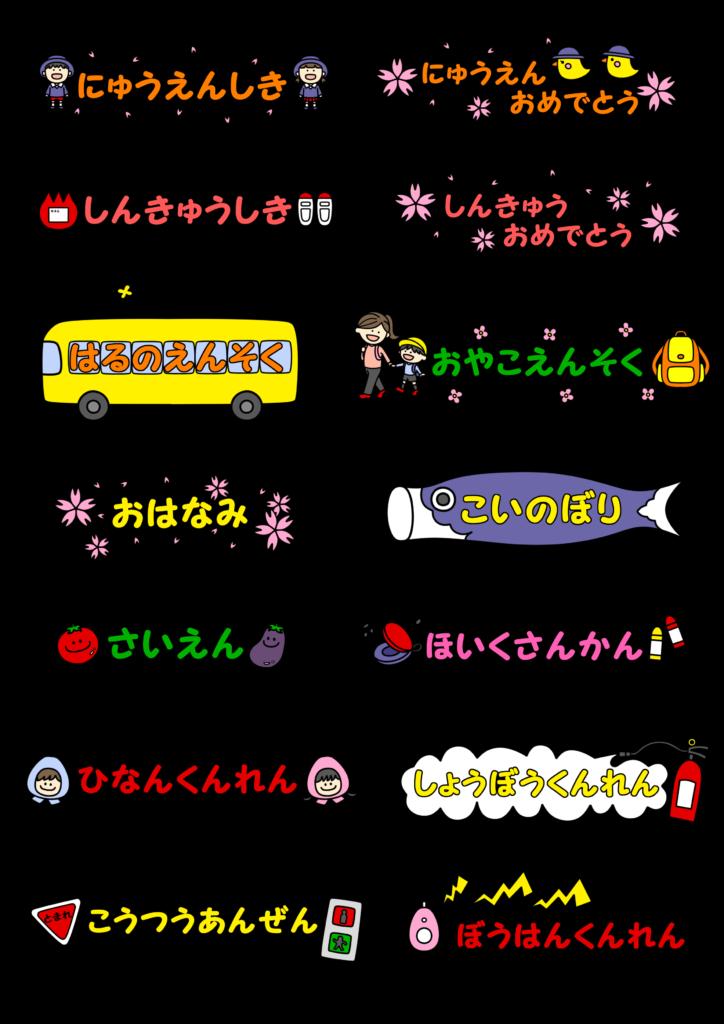 卒園アルバム タイトル カラー 春