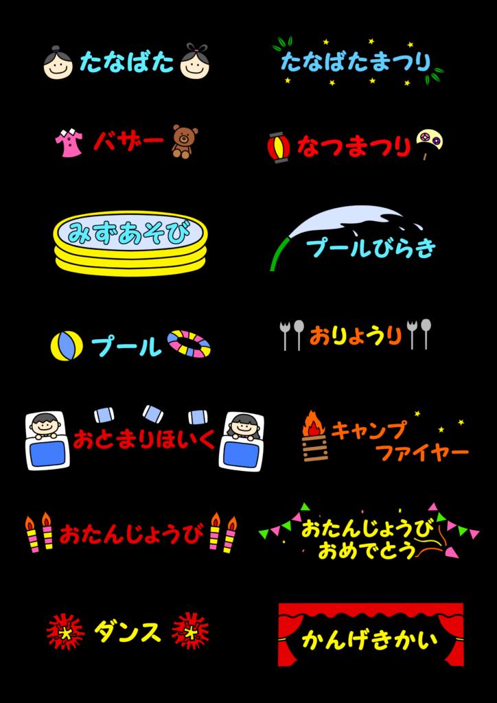 卒園アルバム タイトル カラー 夏