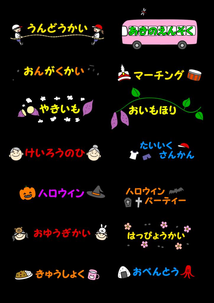 卒園アルバム タイトル カラー 秋