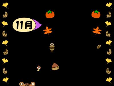 11月の園だより フリー素材 カラーイラスト園だより 11月 カラーイラスト 幼稚園保育園 フリー素材