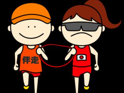 マラソン パラリンピック 日本代表 フリー素材 女子