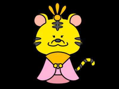 トラ 虎 2022年干支 寅年 フリー素材 3月 ひな祭り お雛様