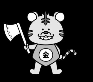 トラ 虎 2022年干支 寅年 白黒フリー素材 5月 子供の日